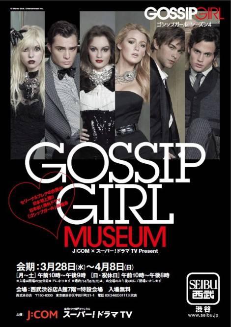 Guardaroba Di Gossip Girl.Apre Il Museo Di Gossip Girl In Giappone Esposti Gli Abiti Piu